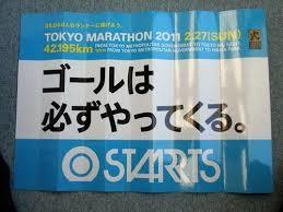 応援 マラソン1