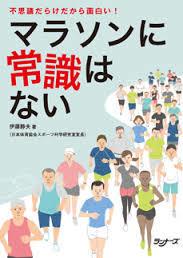 応援 マラソン4