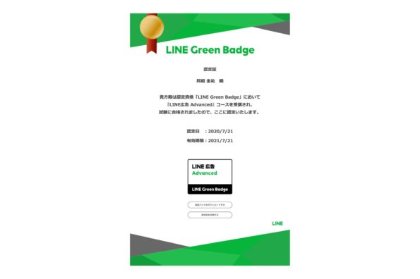 LINE Green Badge