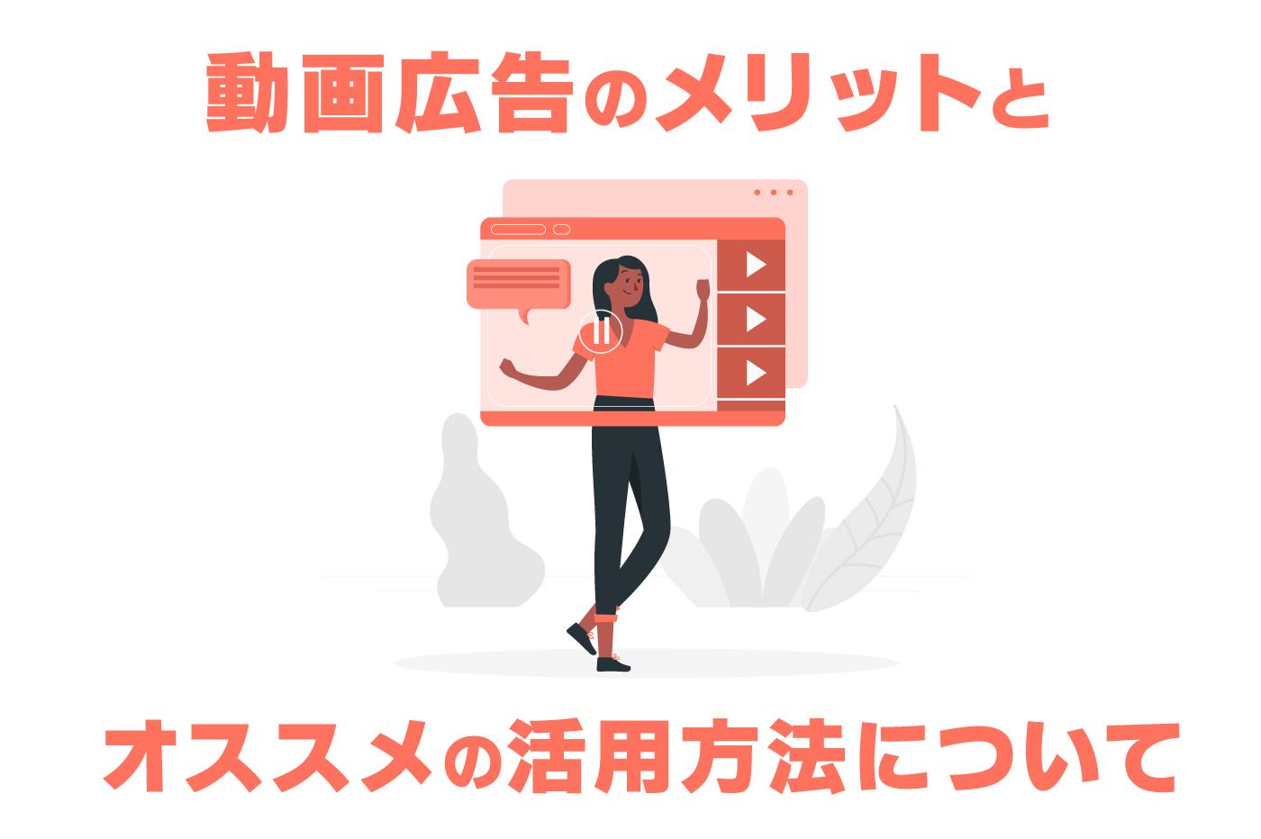 動画広告のメリット